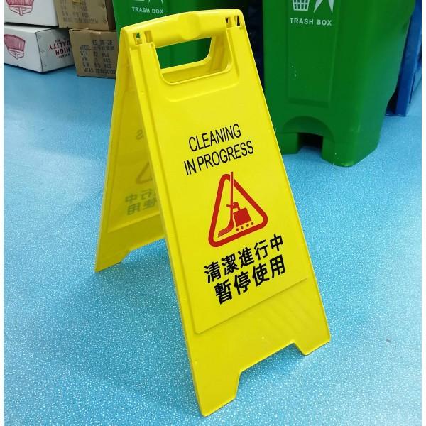 清潔進行中指示牌