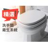 洗手間衛生系統精選
