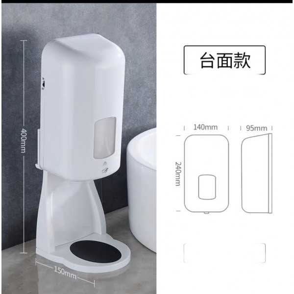 紅外線自動感應酒精消毒噴霧器 (座枱/掛牆  兩用) C09-0036