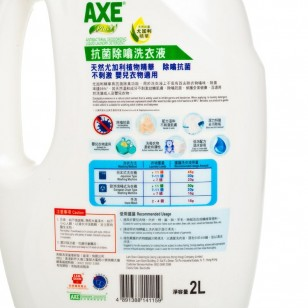 AXE 斧頭牌/Plus抗菌除噏洗衣液 2L