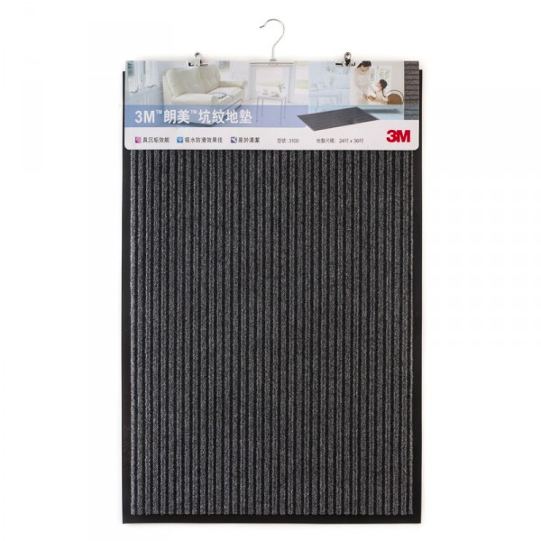 3M Nomad - 吸水刮塵優質纖維地墊 3100 (灰色立體坑紋)- 45 X 60 cm